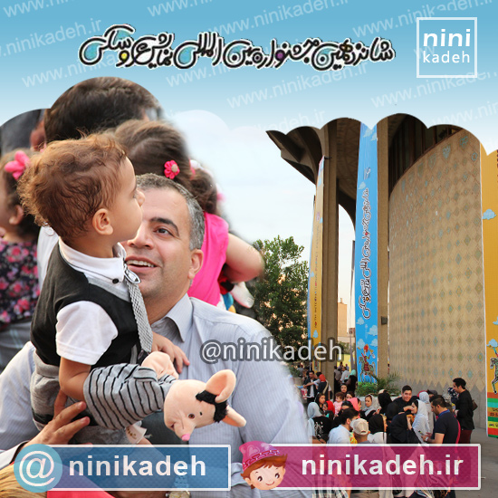 افتتاحیه تئاتر عروسکی تهران مبارک