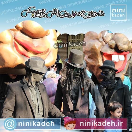 جشنواره عروسکی تهران مبارک