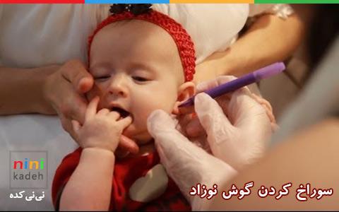 سوراخ کردن گوش کودک