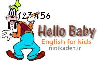 زبان انگلیسی کودکان