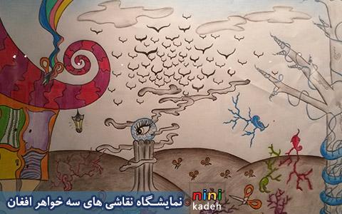 نمایشگاه نقاشی سه خواهر افغان