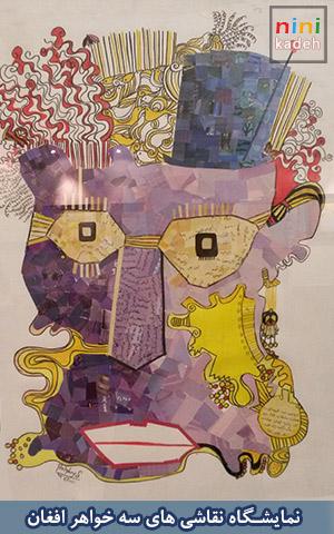نقاشی های هنرمندان افغان
