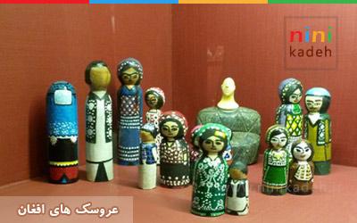 عروسک های افغان