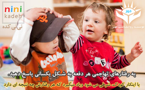 تهاجم در کودکان