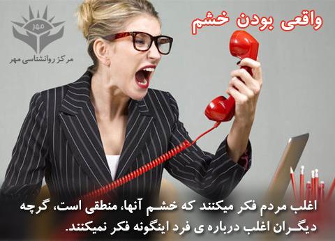 کنترل خشم