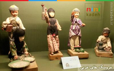 عروسک های عربی