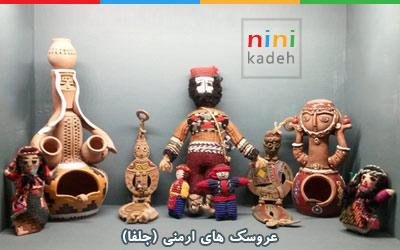 عروسک های ارمنی
