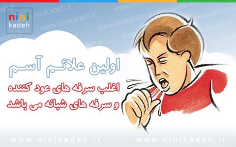 علائم آسم در کودکان