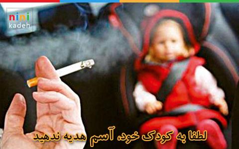 آسم و سیگار
