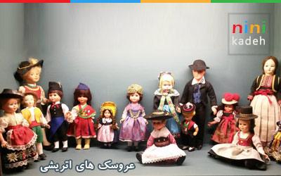 عروسک های اتریشی