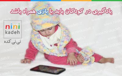 بازی کودک با تبلت