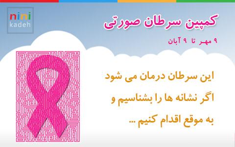 سرطان سينه در زنان