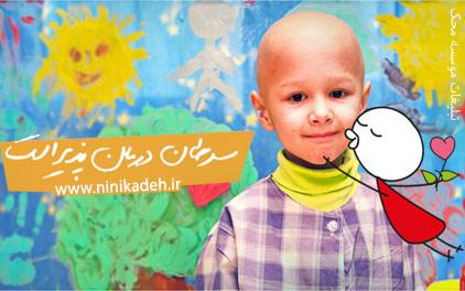 موسسه خیریه کودکان مبتلا به سرطان