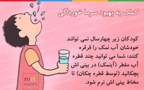 راههای بهبود سرماخوردگی کودکان