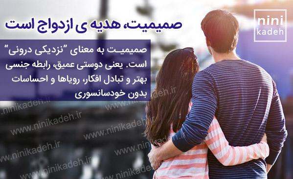 افزایش صمیمیت در ازدواج