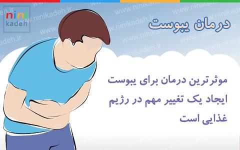 یبوست در بارداری و کودکان
