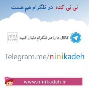 کانال تلگرام کودک