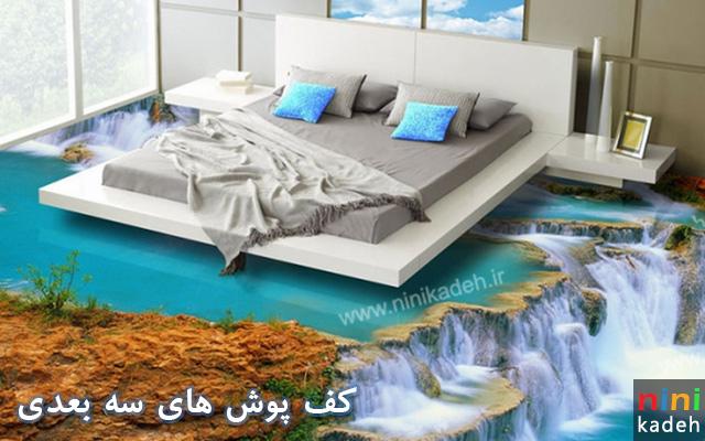 کف پوش اتاق خواب کودک