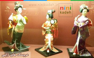 عروسک های ژاپنی