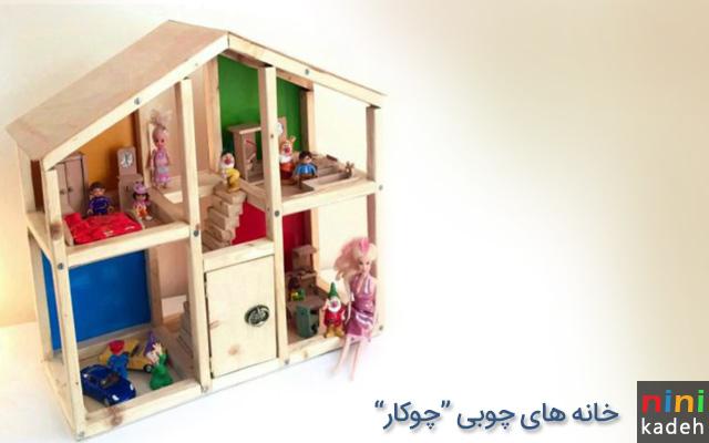 خانه چوبی چوکار