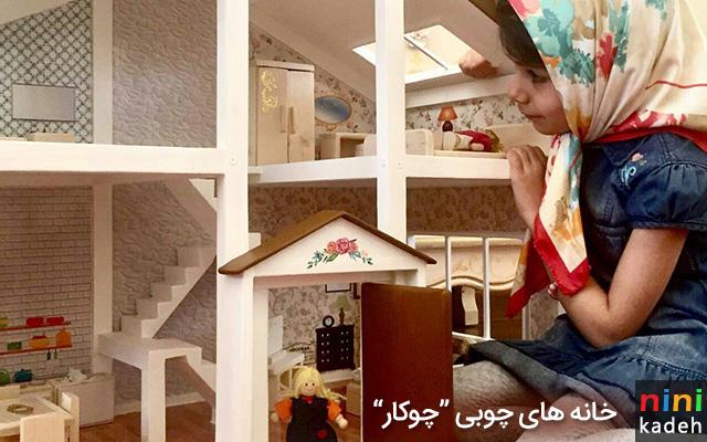 خانه چوبی کودکانه