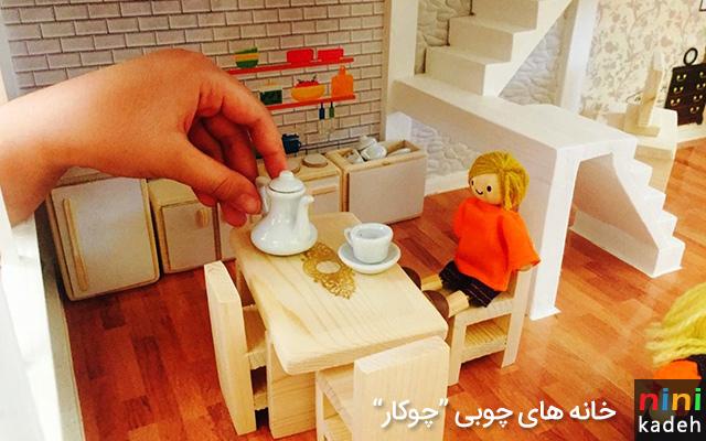 خانه های اسباب بازی چوبی