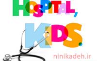 kids-hospital