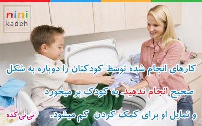 کمک کردن کودکان در خانه