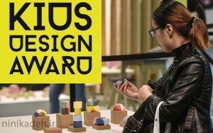 مسابقه طراحی اسباب بازی و لوازم کودک
