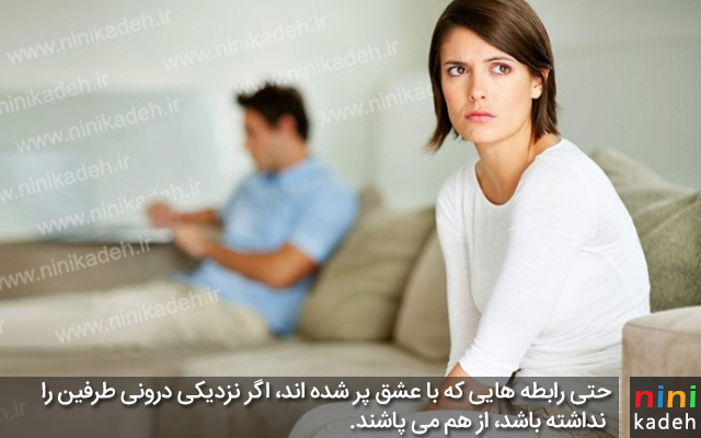احساس تنهایی در ازدواج