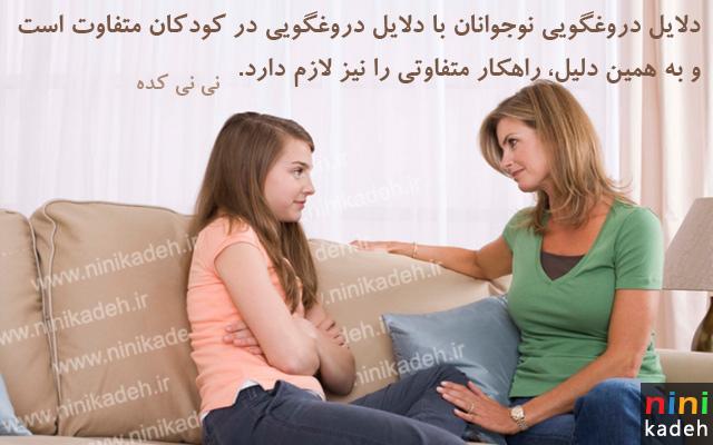 علت دروغگویی نوجوانان