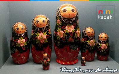 عروسک های روسی ماتروشکا
