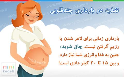 افزایش وزن در بارداری دوقلویی
