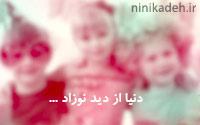 دنیا از دید نوزادان