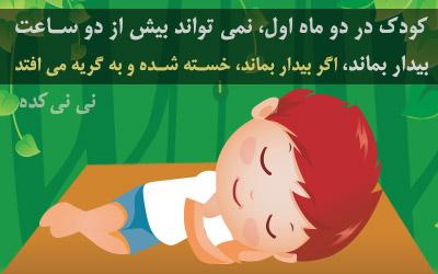عادت خواب نوزاد یک ماهه