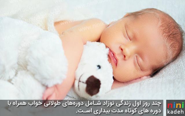 خواب نوزاد چقدر در روز است