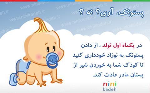 پستونک برای نوزاد