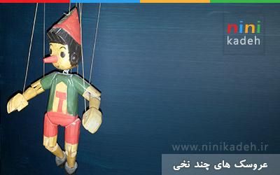 عروسک پینوکیو چند نخی