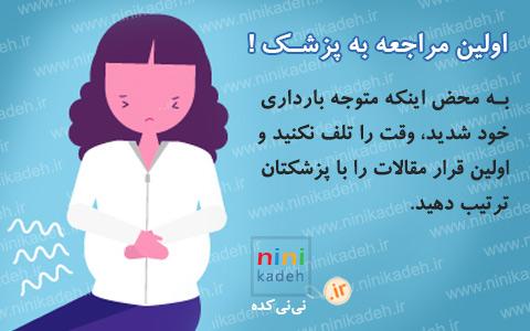 مراجعه به پزشک بارداری