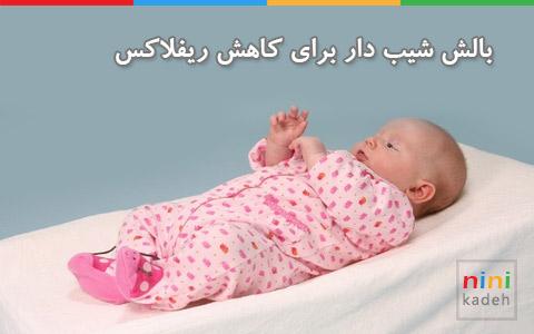 ریفلاکس نوزادان