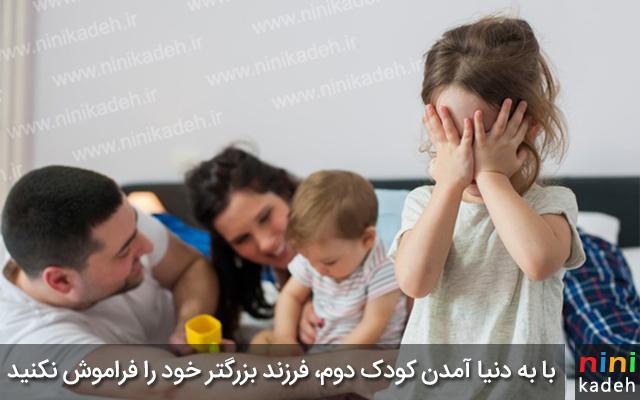 حسادت کودک به نوزاد