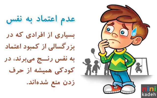 ساختن اعتماد به نفس کودکان