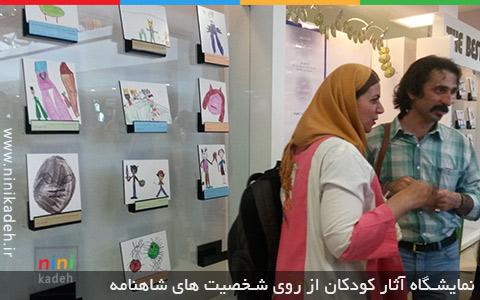 نمایشگاه نقاشی کودکان و شاهنامه