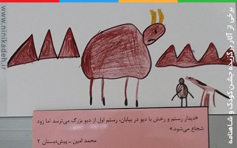 نقاشی رستم کودکان