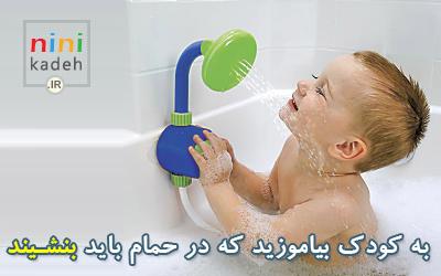 شستن کودکان در حمام