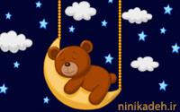 موسیقی برای خواب کودک