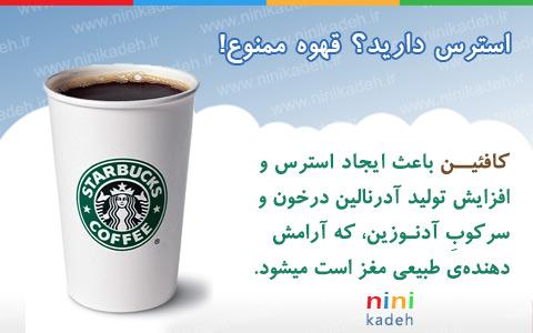 قهوه و استرس