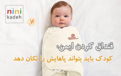 روش قنداق کردن نوزاد