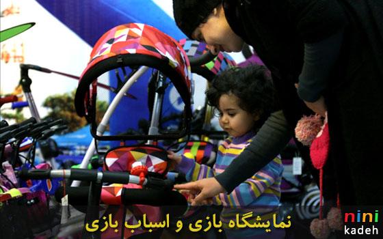 نمایشگاه اسباب بازی تهران