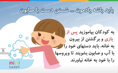 شستن دست ها با صابون